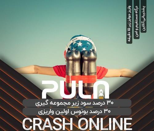 iranpula 3 - سایت انفجار ایران پولا با بالاترین ضریب های شرط بندی