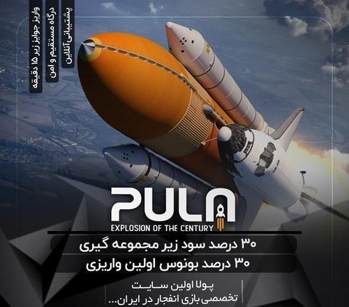 iranpula 4 - سایت انفجار ایران پولا با بالاترین ضریب های شرط بندی