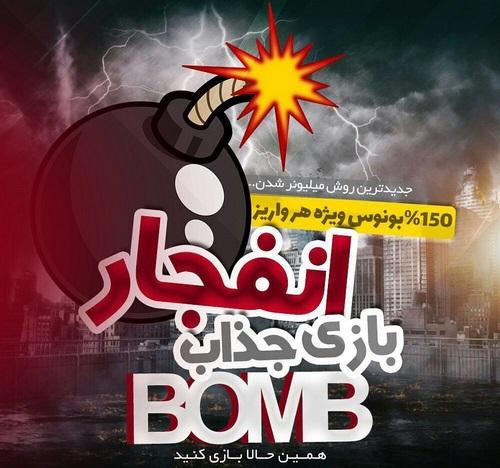explosive game scams 1 - کلاهبرداری بازی انفجار حقیقت دارد؟ اثبات کلاهبرداری