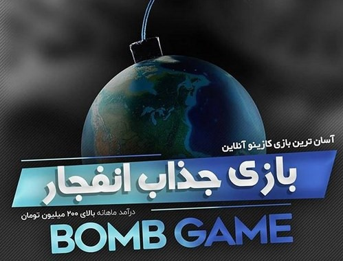 explosive game scams 2 1 - کلاهبرداری بازی انفجار حقیقت دارد؟ اثبات کلاهبرداری