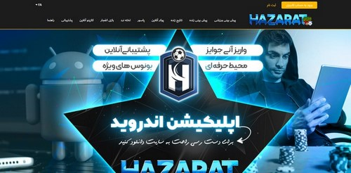 hazarat 2 1 - آدرس سایت حضرات برای دسترسی بدون فیلتر و سریع