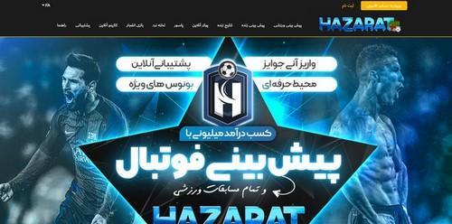 hazarat 3 1 - آدرس سایت حضرات برای دسترسی بدون فیلتر و سریع