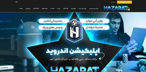 hazarat crash 2 - اموزش بازی انفجار سایت حضرات با مدیریت پویان مختاری