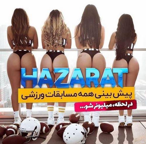 instagram hazarat 2 - اینستاگرام حضرات پویان مختاری مرجع اطلاع رسانی