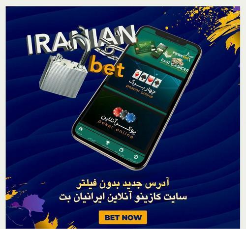 iranianbet 1 1 - ایرانیان بت (IranianBet) بهترین سایت شرط بندی ایرانی