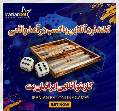 iranianbet 2 1 - ایرانیان بت (IranianBet) بهترین سایت شرط بندی ایرانی