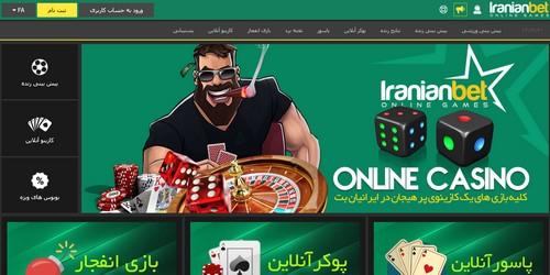 iranianbet 5 - ایرانیان بت (IranianBet) بهترین سایت شرط بندی ایرانی