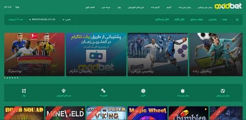 oxidbet 5 - اکسید بت معتبر ترین سایت پیش بینی و شرط بندی در ایران