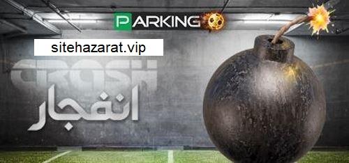 parkingbet 2 - سایت شرط بندی پارکینگ بت (patkingbet) با مدیریت سپهر خلسه