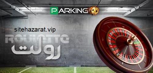 parkingbet 9 - سایت شرط بندی پارکینگ بت (patkingbet) با مدیریت سپهر خلسه