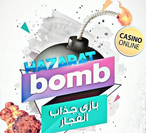 participate in an explosion game 4 - شرکت در بازی انفجار چگونه است ؟ آموزش تخصصی و معرفی سایت