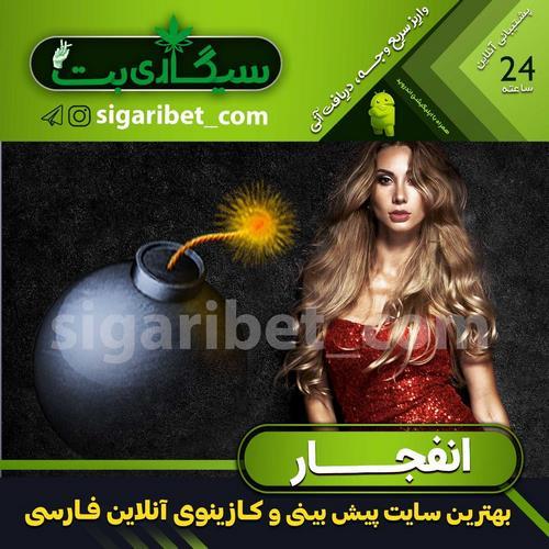 sigaribet 1 1 - سیگاری بت (sigaribet) تجربه ای موفق در شرط بندی آنلاین
