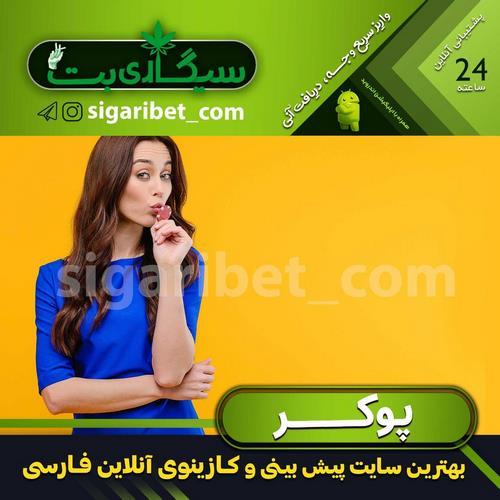 sigaribet 3 1 - سیگاری بت (sigaribet) تجربه ای موفق در شرط بندی آنلاین