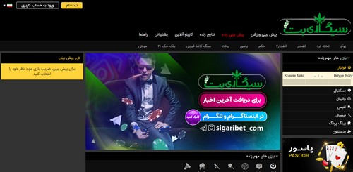 sigaribet 4 1 - سیگاری بت (sigaribet) تجربه ای موفق در شرط بندی آنلاین