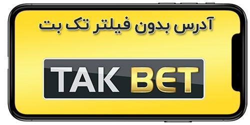 takbet 4 - تک بت (takbet) ارائه بهترین خدمات و امکانات برای شرط بندی