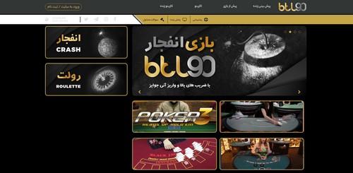 btl90 3 - بتل۹۰ (btl90) ورود به آدرس جدید و بدون فیلتر سایت شرط بندی و پیش بینی