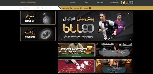btl90 4 1 - بتل۹۰ (btl90) ورود به آدرس جدید و بدون فیلتر سایت شرط بندی و پیش بینی