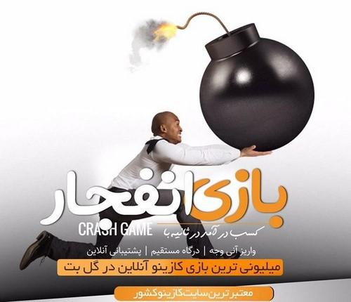 آیا پول بازی انفجار حرام است ؟