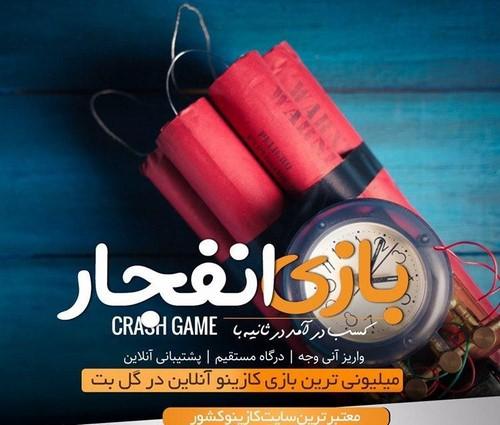 crash game 6 1 - آیا پول بازی انفجار حرام است ؟ شرط بندی در این بازی چه حکمی دارد؟