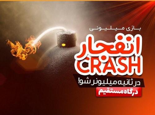crash game 7 1 - آیا پول بازی انفجار حرام است ؟ شرط بندی در این بازی چه حکمی دارد؟