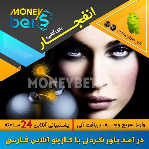 moneybet 2 1 - مانی بت (moneybet) سایتی معتبر با بهترین شرایط شرط بندی