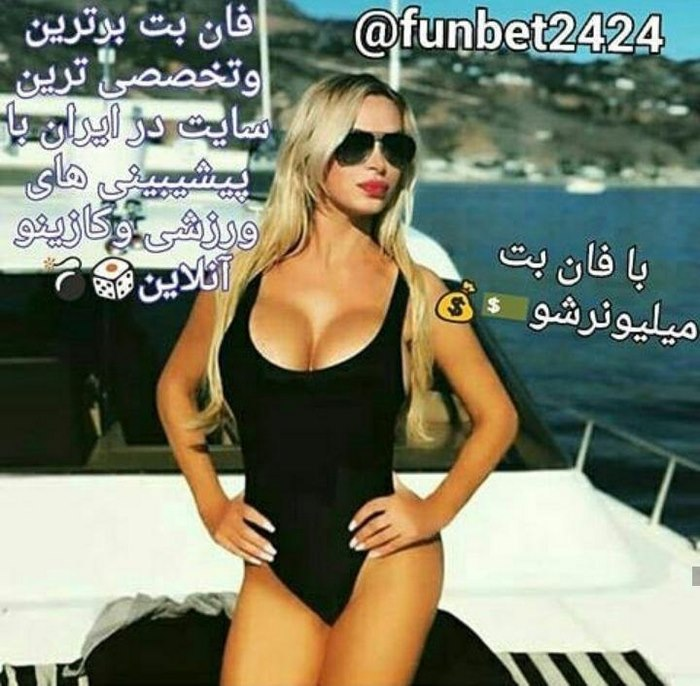 photo 2020 06 20 13 13 37 - سایت شرط بندی فان بت یا FunBet24 : ورود به آدرس جدید