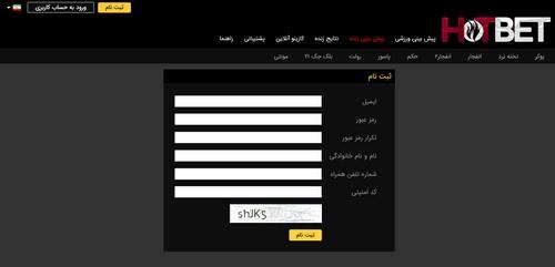 sign up for betting site 1 - ثبت نام در سایت های شرط بندی به چه صورت انجام می شود؟