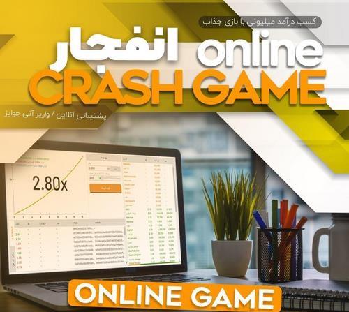 enter the blast game 1 - ورود به بازی انفجار چگونه می باشد ؟ آموزش و معرفی سایت