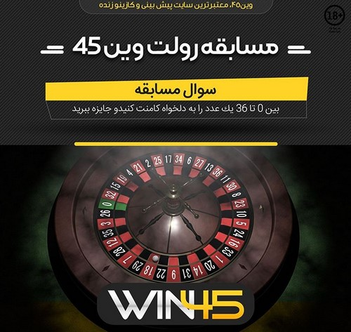 win45 1 1 - ثبت نام در سایت وین 45 (win45) راهی برای موفقیت در شرط بندی