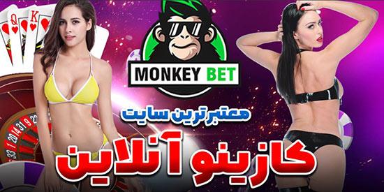 monkeybet 2 - آدرس جدید مانکی بت (monkeybet) سایت شرط بندی ضریب بالا