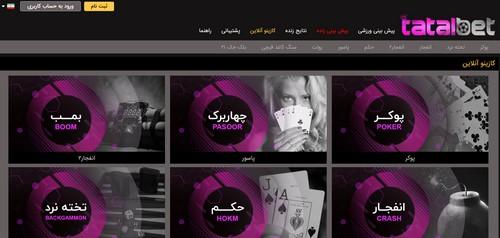 tatalbet 2 1 - ورود به سایت تتل بت (tatalbet) سایت امیر تتلو در عرصه شرط بندی آنلاین