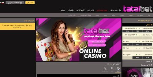 tatalbet 4 - ورود به سایت تتل بت (tatalbet) سایت امیر تتلو در عرصه شرط بندی آنلاین
